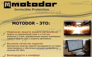 Защита картера Motodor, cталь 3мм., V - 1.6 и 1.8л с 2WD и 2.0л с 4wd