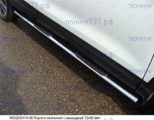 Подножки боковые, ТСС, овал с накладкой, нерж. сталь ф 75х42мм