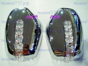 Накладки на зеркала со встроенным LED повторителем, хром