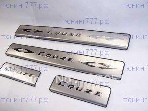 Накладки на пороги, вариант V, нерж. сталь с логотипом