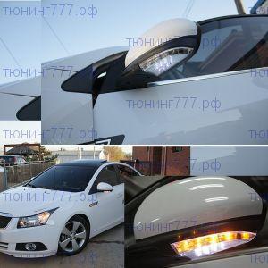 Корпуса зеркал с LED повторителями поворота и подсветкой