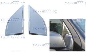 Накладки на треугольники зеркал, Omsaline, нерж. сталь