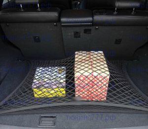 Сетка для фиксации грузов в багажнике, двойная