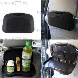 Столик складной для задних пассажиров, цвет черный