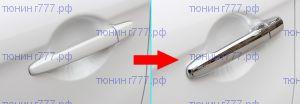 Накладки на ручки 4х дверей, хромированый пластик