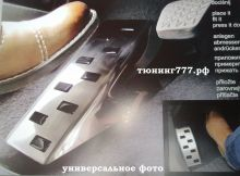 Накладка на площадку для отдыха левой ноги, Alufrost, нерж. сталь