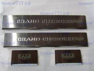 Накладки на пороги, нерж. сталь с лого и эмблемой 70th Anniversary