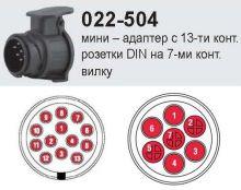 Адаптер с 13-ти контактной розетки на 7-ми контактную вилку (мини)