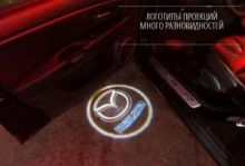 "LED проекция логотипа Mazda, ""приветственный свет"", к-кт на 2 двери"
