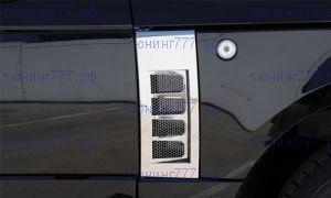 Решетки на воздуховоды, T-Rex, нерж. сталь, а/м 2006-2009
