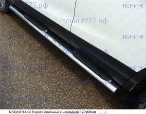 Подножки боковые, ТСС, овал с накладкой, нерж. сталь ф 120х60мм