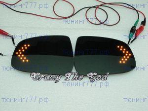 Стекла наружных зеркал со встроенными LED повторителями поворота