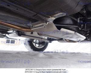 Защита бака, ТСС, алюминий 4мм