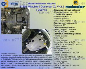 Защита картера и кпп, Motodor, алюминий 5мм., V - 2.4л
