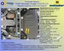 Защита Кпп, Motodor, сталь 3мм., а/м 2002-2007, V - 3.2 и 4.5S