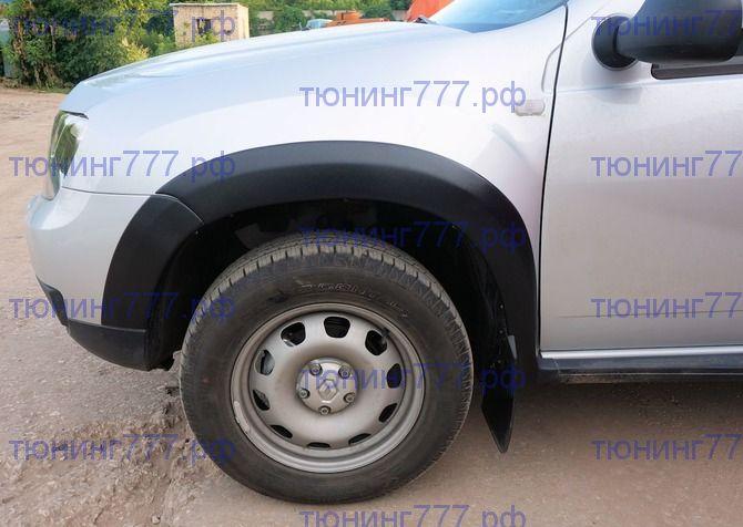 накладки на колесные арки рено дастер правило при