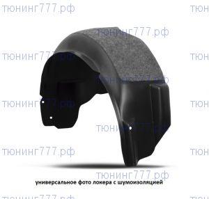 Подкрылки (локеры) задние, Novline, пластик с шумоизоляцией, к-кт